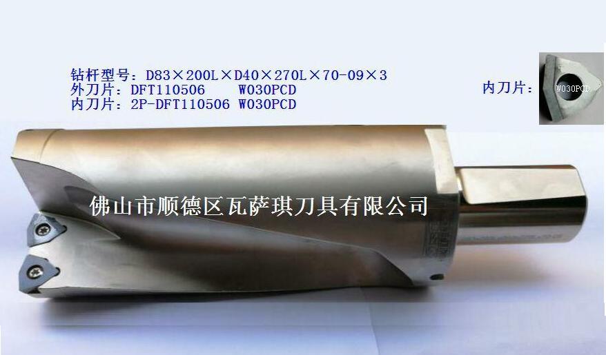 D83叶片铰孔刀杆