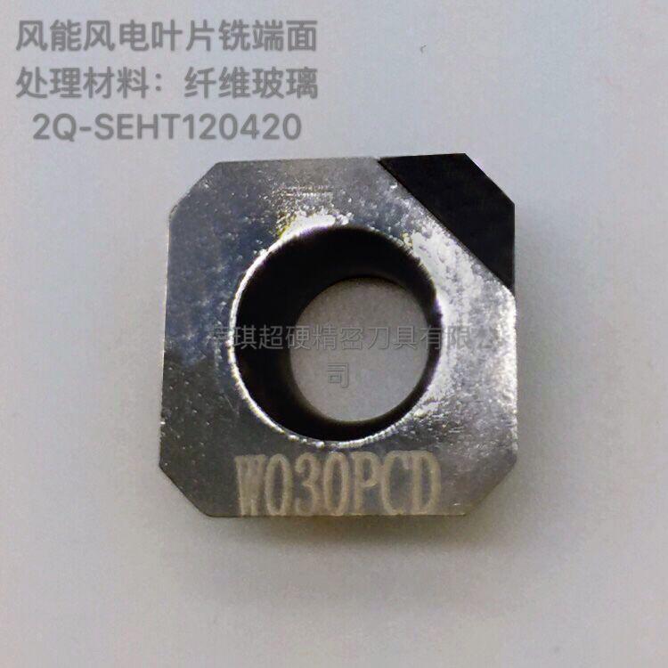 双刃叶片端面W030PCD金刚石铣betway28